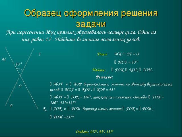Образец оформления решения задачи При пересечении двух прямых образовалось че...