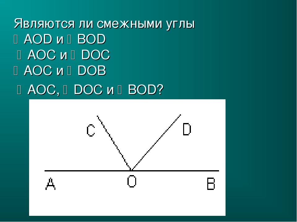 Являются ли смежными углы AOD и BOD AOС и DOС AOС и DOВ AOС, DOС и B...