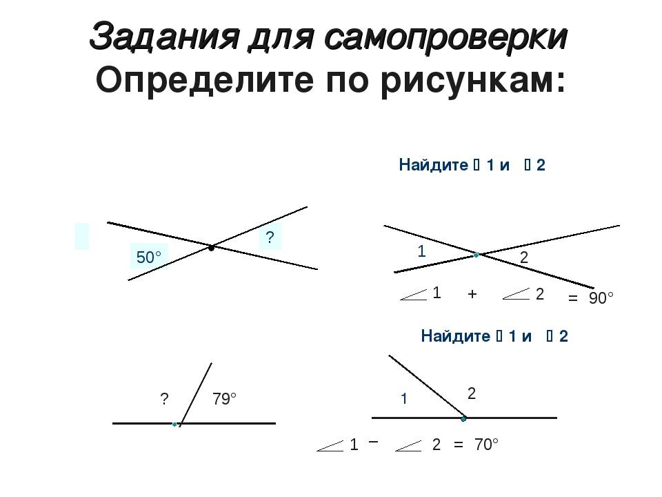 Задания для самопроверки Определите по рисункам: Найдите 1 и 2 1 Найдите 1...