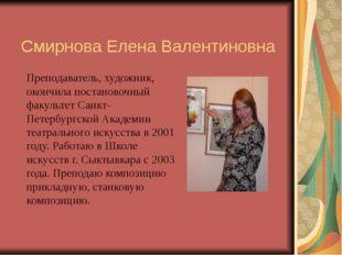 Смирнова Елена Валентиновна Преподаватель, художник, окончила постановочный ф
