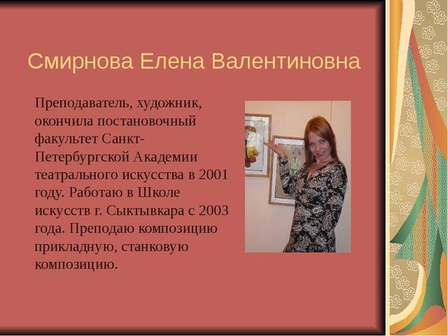 Смирнова Елена Валентиновна Преподаватель, художник, окончила постановочный ф...