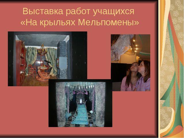 Выставка работ учащихся «На крыльях Мельпомены»