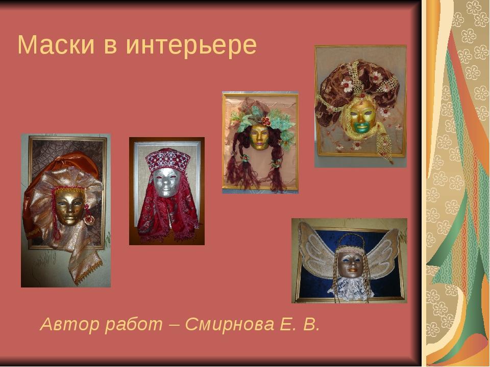 Маски в интерьере Автор работ – Смирнова Е. В.