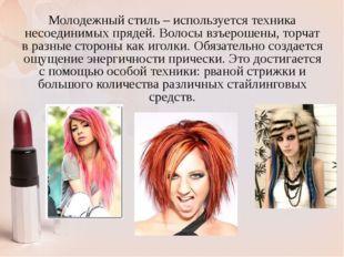 Молодежный стиль – используется техника несоединимых прядей. Волосы взъерошен