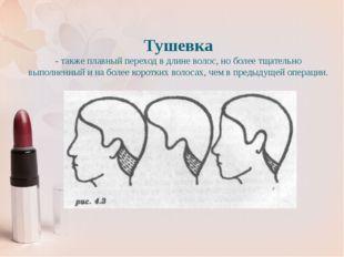 Тушевка - также плавный переход в длине волос, но более тщательно выполненный