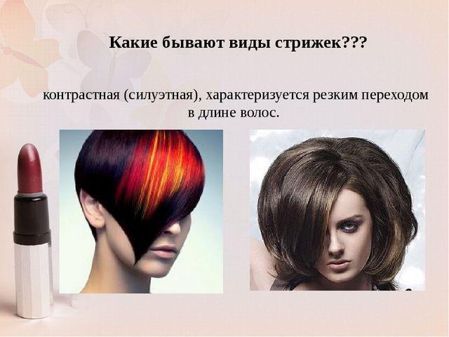 контрастная (силуэтная), характеризуется резким переходом в длине волос. Каки...