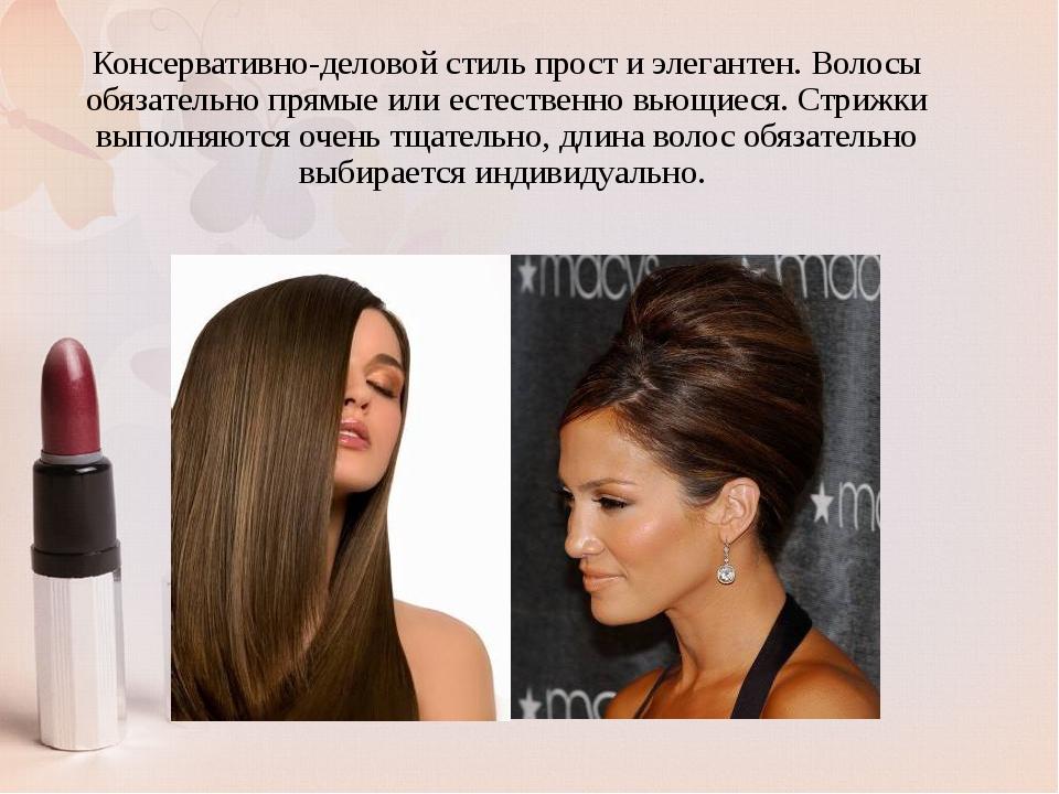 Консервативно-деловой стиль прост и элегантен. Волосы обязательно прямые или...