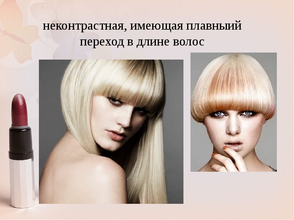 неконтрастная, имеющая плавныий переход в длине волос