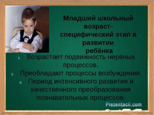 Младший школьный возраст- специфический этап в развитии ребёнка Возрастает п