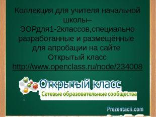 Коллекция для учителя начальной школы– ЭОРдля1-2классов,специально разработа