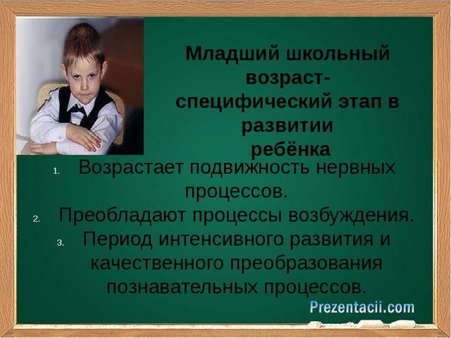 Младший школьный возраст- специфический этап в развитии ребёнка Возрастает п...