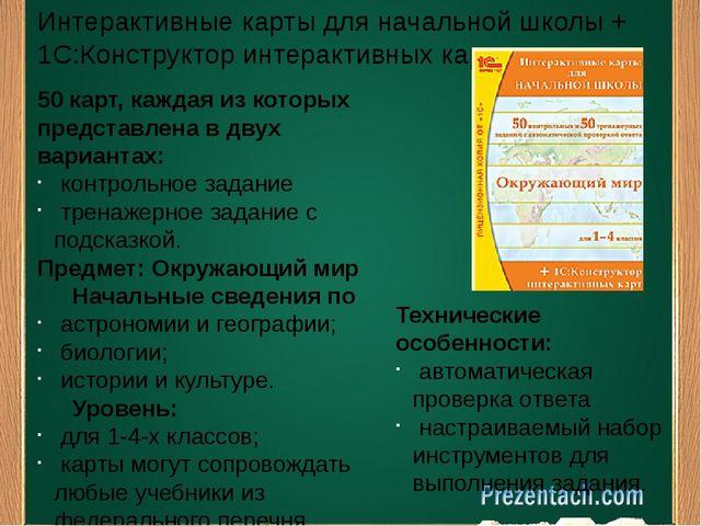 Интерактивные карты для начальной школы + 1С:Конструктор интерактивных карт...