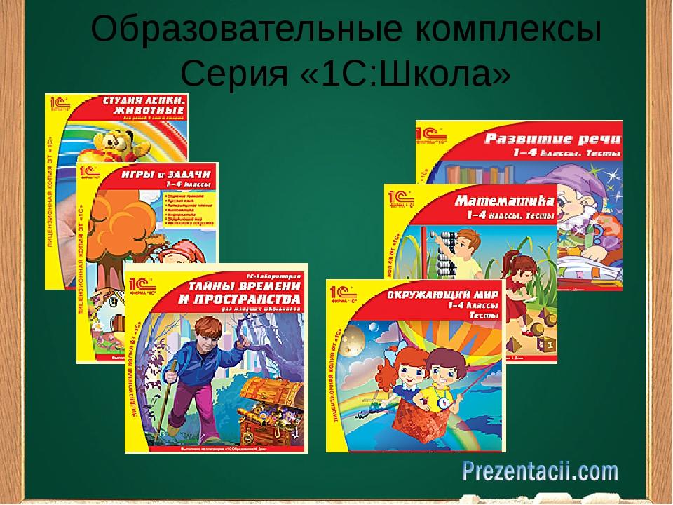 Образовательные комплексы Серия «1С:Школа»