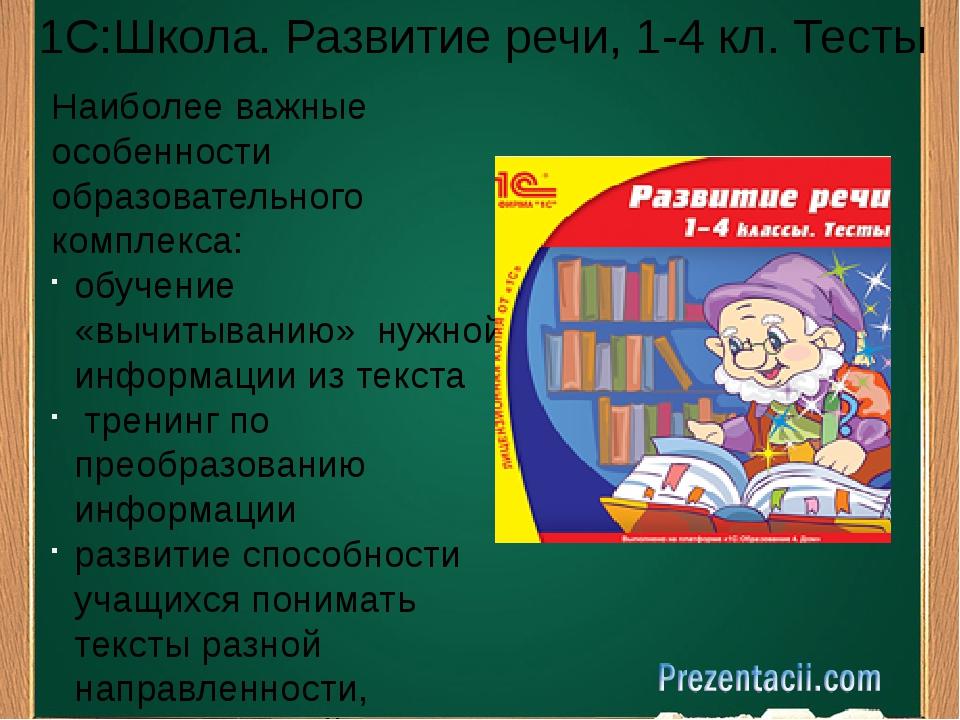 1С:Школа. Развитие речи, 1-4 кл. Тесты Наиболее важные особенности образоват...