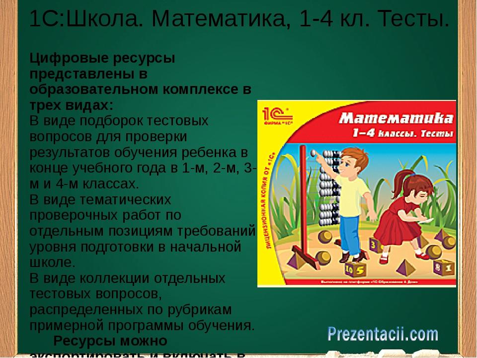 1С:Школа. Математика, 1-4 кл. Тесты. Цифровые ресурсы представлены в образов...