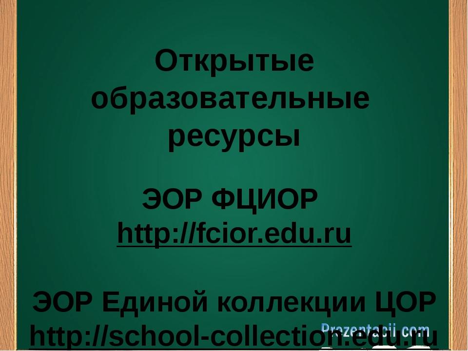 Открытые образовательные ресурсы ЭОР ФЦИОР http://fcior.edu.ru ЭОР Единой ко...