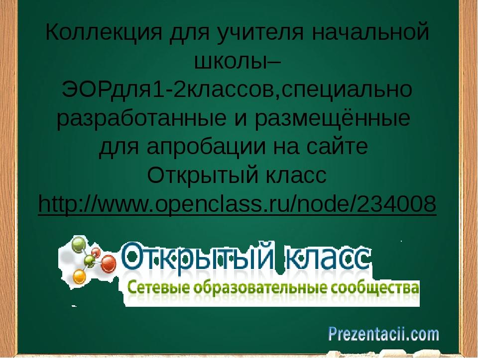 Коллекция для учителя начальной школы– ЭОРдля1-2классов,специально разработа...