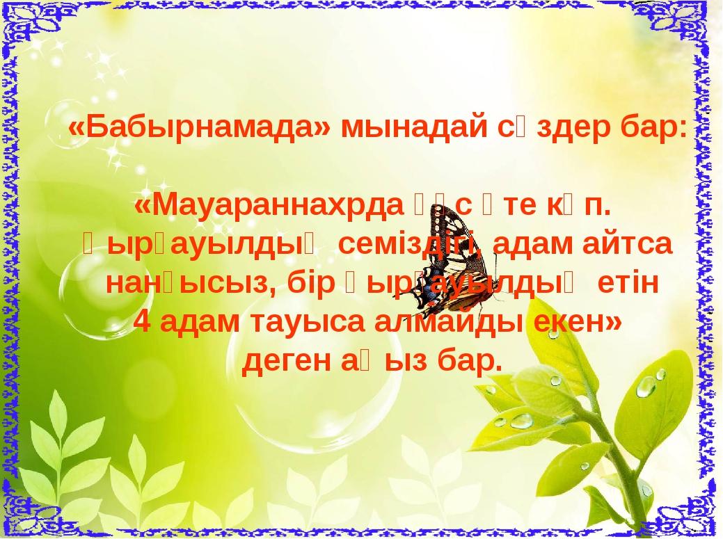 , «Бабырнамада» мынадай сөздер бар: «Мауараннахрда құс өте көп. Қырғауылдың с...