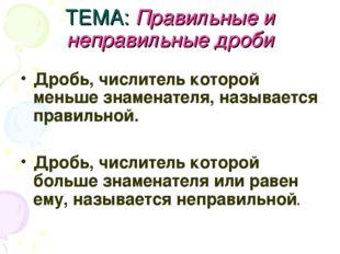 ТЕМА: Правильные и неправильные дроби Дробь, числитель которой меньше знамена