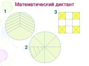Математический диктант 1 2 3
