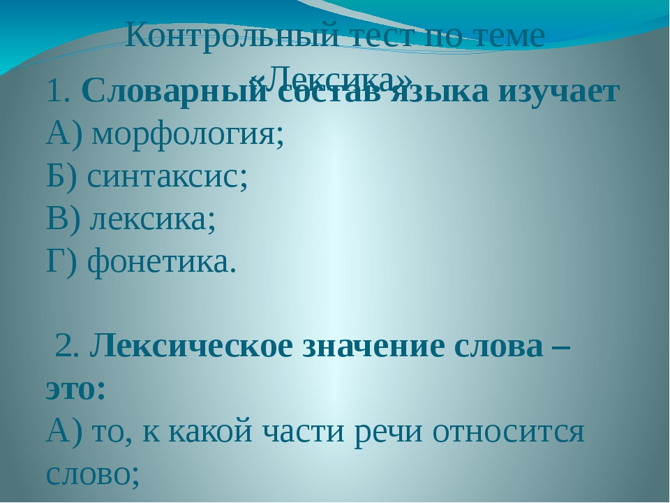 Контрольный тест по теме «Лексика». 1. Словарный состав языка изучает А) морф...