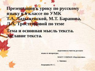 Презентация к уроку по русскому языку в 6 классе по УМК Т.А. Ладыженской, М.Т