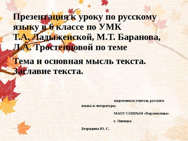 Презентация к уроку по русскому языку в 6 классе по УМК Т.А. Ладыженской, М.Т...