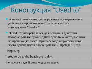 """Конструкция """"Used to"""" В английском языке для выражения повторяющихся действий"""