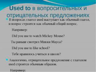Used to в вопросительных и отрицательных предложениях В вопросах глагол used