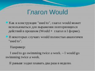 """Глагол Would Как и конструкция """"used to"""", глагол would может использоваться д"""