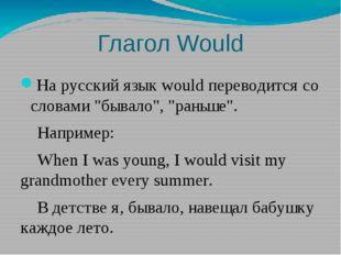 """Глагол Would На русский язык would переводится со словами """"бывало"""", """"раньше""""."""