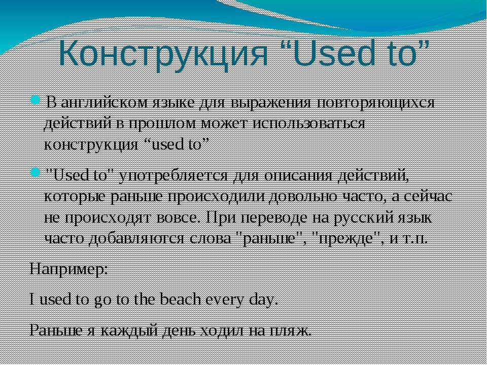 """Конструкция """"Used to"""" В английском языке для выражения повторяющихся действий..."""