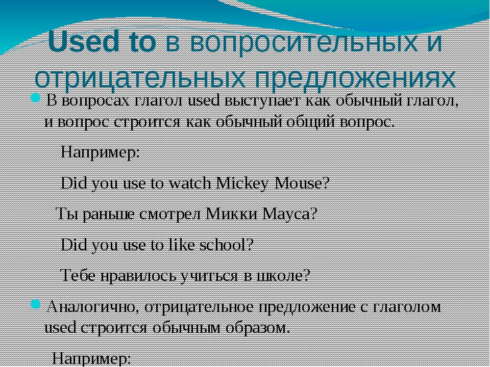 Used to в вопросительных и отрицательных предложениях В вопросах глагол used...