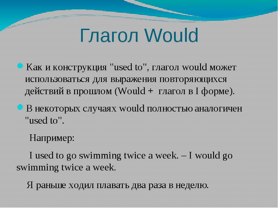 """Глагол Would Как и конструкция """"used to"""", глагол would может использоваться д..."""