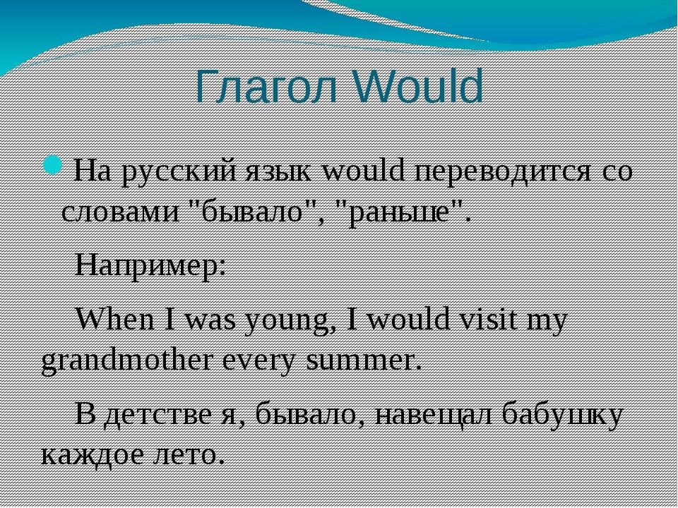 """Глагол Would На русский язык would переводится со словами """"бывало"""", """"раньше""""...."""