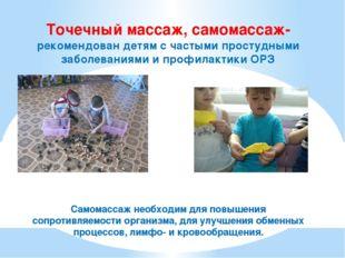 Точечный массаж, самомассаж- рекомендован детям с частыми простудными заболев