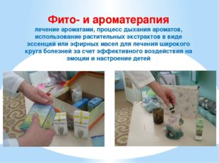 Фито- и ароматерапия лечение ароматами, процесс дыхания ароматов, использован