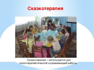 Сказкотерапия Сказкотерапия – используется для психотерапевтической и развива