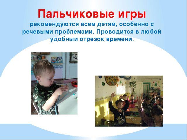 Пальчиковые игры рекомендуются всем детям, особенно с речевыми проблемами. Пр...