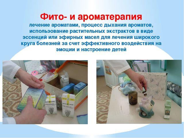 Фито- и ароматерапия лечение ароматами, процесс дыхания ароматов, использован...