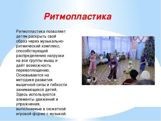 Ритмопластика Ритмопластика позволяет детям раскрыть свой образ через музыкал...
