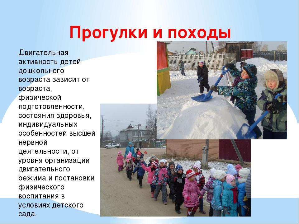 Прогулки и походы Двигательная активность детей дошкольного возраста зависит...