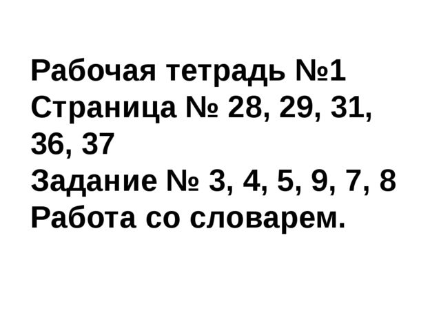 Рабочая тетрадь №1 Страница № 28, 29, 31, 36, 37 Задание № 3, 4, 5, 9, 7, 8 Р...