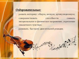 Авторская программа музыкального кружка «Вокальное пение» с использованием иг