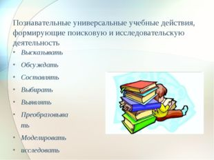 Познавательные универсальные учебные действия, формирующие поисковую и исслед