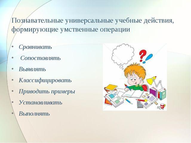 Познавательные универсальные учебные действия, формирующие умственные операци...