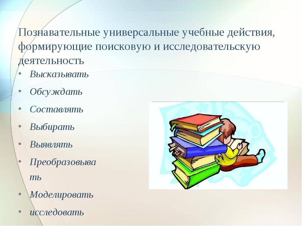 Познавательные универсальные учебные действия, формирующие поисковую и исслед...