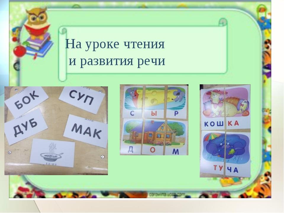 На уроке чтения и развития речи