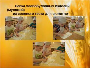 Лепка хлебобулочных изделий (муляжей) из соленого теста для сюжетно-ролевых