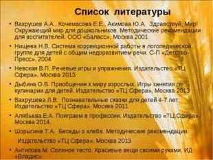 Список литературы Вахрушев А.А., Кочемасова Е.Е., Акимова Ю.А. Здравствуй, М